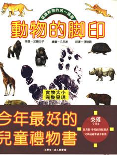 動物的腳印