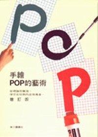 手繪POP廣告藝術