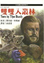雙雙入叢林:杜瑞爾紐澳探險行