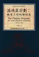 派迪亞計劃:教育工作的課程表