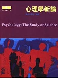心理學新論