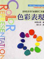 色彩表現:活用色彩技巧的圖表工具書