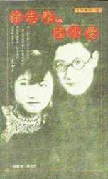 徐志摩V.S.陸小曼