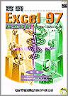 實戰EXCEL 97標準教材-...