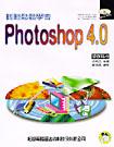 輕輕鬆鬆學會Photoshop 4.0