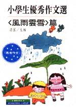 小學生優秀作文選. <風雨雲雪篇> /