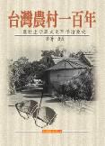 臺灣農村ㄧ百年 :  農村生活與文化百年滄桑史 /