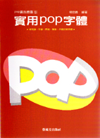 實用POP字體