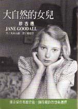 大自然的女兒:20世紀最傳奇的保育英雄珍古德的成長歷程