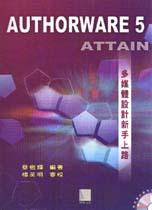 Authorware 5 Attain多媒體設計新手上路