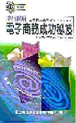 擁網值錢 :  電子商務成功秘笈 /