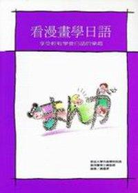 看漫畫學日語:享受輕鬆學會日語的樂趣