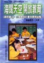 海闊天空開放教育,課程篇1:主題教學計畫與課程統整