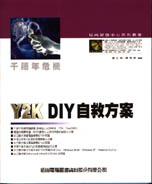 千禧年危機:Y2K DIY自救方案