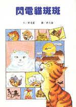 閃電貓斑斑