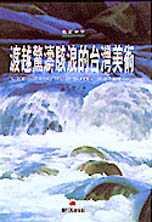 渡越驚濤駭浪的臺灣美術 =  To tide over a chopping environment of art in Taiwan /