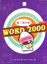 嗯!Word 2000中文版我也會
