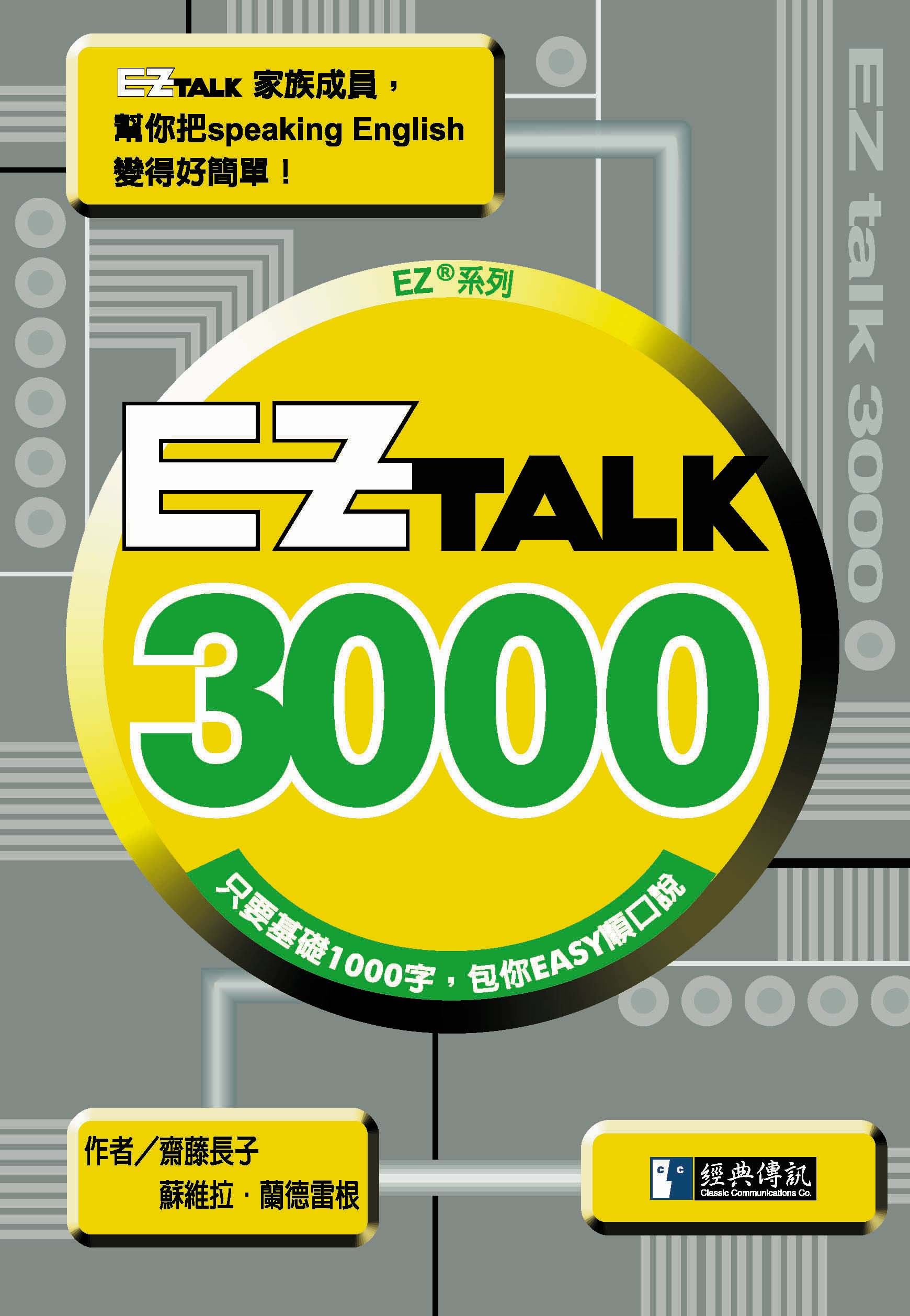 EZ Talk 3000