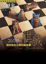 棋戲:徐四金的三個短篇故事