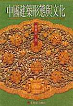 中國建築形態與文化 = Chinese ancient architectures and cultures