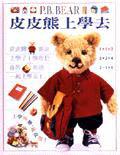 皮皮熊上學去