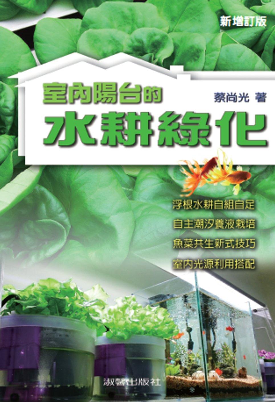 室內陽台的水耕綠化