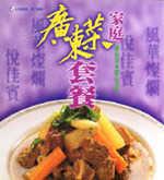 家庭廣東菜套餐