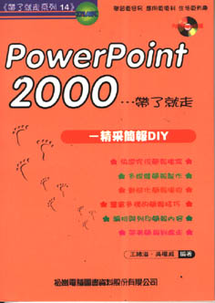 PowerPoint 2000-帶了就走:精采簡報DIY