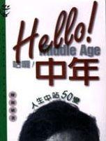 哈囉!中年 :  人生中站50變 /