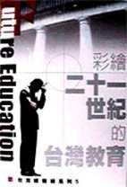 彩繪二十一世紀的台灣教育