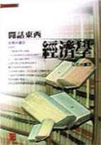 閒話東西經濟學:吳惠林書評