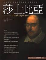 莎士比亞 /