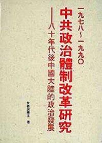 1978-1990中共政治體制改革研究:八十年代後中國大陸的政治發展