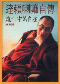 達賴喇嘛自傳 /