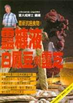 白鳳豆與靈芝