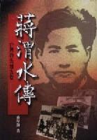 蔣渭水傳-台灣的先知先覺者