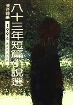 八十三年度短篇小說選 /