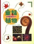 童話植物:臺灣植物的四季