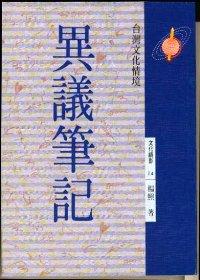 異議筆記 :  臺灣文化情境 /
