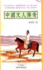 中國文人傳奇
