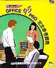 OFFICE 95 Pro完全參考寶典