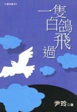 一隻白鴿飛過 /