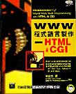 WWW程式語言製作:HTML與CGI