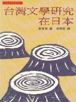 台灣文學研究在日本 /