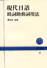 現代日語助詞助動詞用法