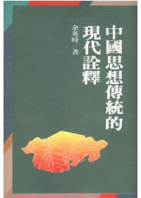 中國思想傳統的現代詮釋 /