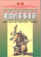美國的軍事革新:從越戰到波灣戰爭