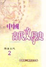 中國古代文學史
