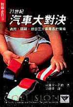 21世紀汽車大對決 :  通用.福司.豐田三大車廠贏的策略 /