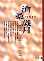 滄桑歲月:中國的業,臺灣的命,我的見證